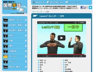 国際手話動画サイトができました