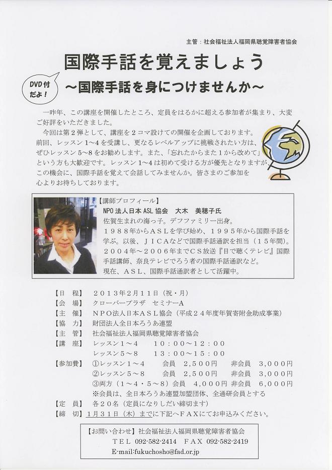 福岡県の国際手話講座(2月11日)