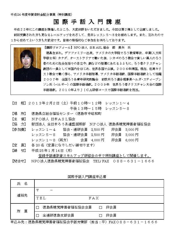 IS_Tokushima20130202