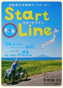 StartLine-flyer