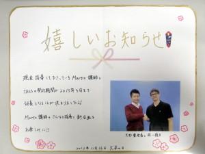 Martin&Dr.Osugi