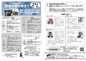 IS2015Flyer-1
