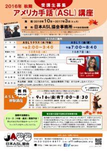 ASL1受講生募集チラシ(訂正)