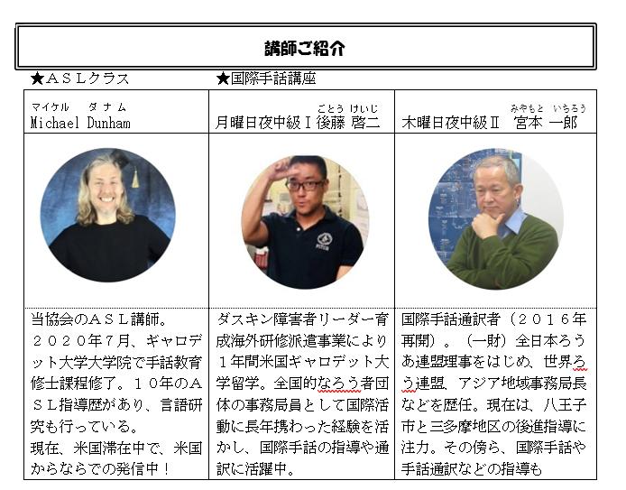 ASL、国際手話講師紹介